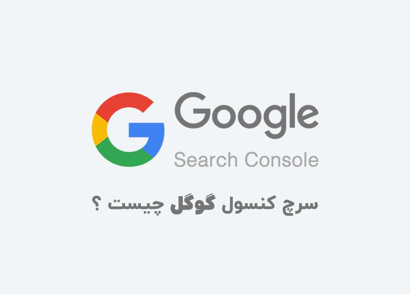 Google Search Console - گوگل سرچ کنسول چیست؟