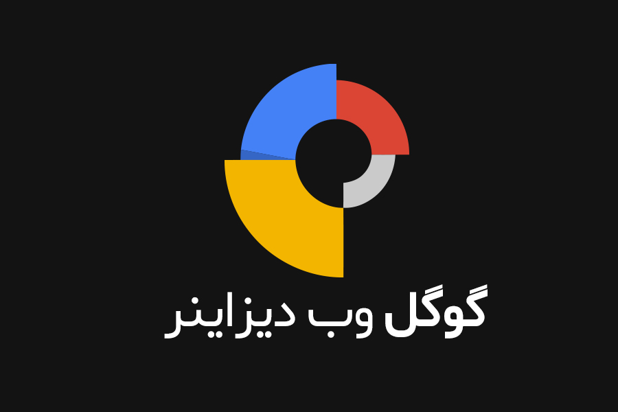 گوگل وب دیزاینر
