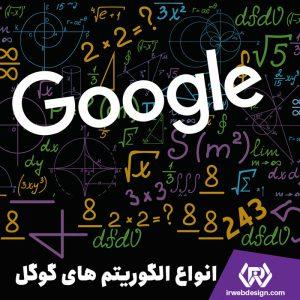 انواع الگوریتم گوگل ؛ آپدیت
