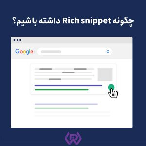 Rich snippet چیست؟