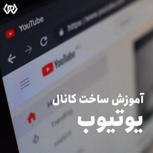 ساخت کانال یوتیوب